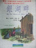 【書寶二手書T6/翻譯小說_LRW】銀湖畔_李常傳