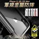 軍規金屬防摔 壓克力透亮背板 防摔殼 iPhone XR Xs 7/8 plus SE2 蘋果 手機殼