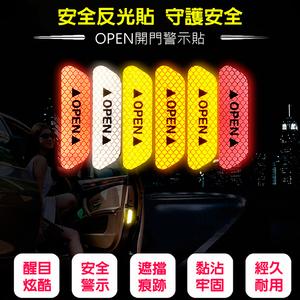 【威力鯨車神】OPEN汽車警示反光貼紙2包(共8片)鑽石紅