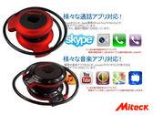 Miteck BH401 4.0後掛運動   藍芽耳機 運動耳機 4.0 sony htc 跑步