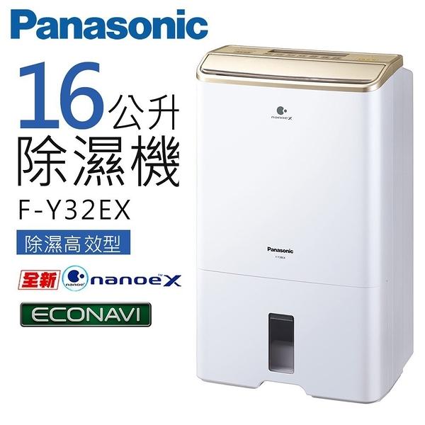 國際牌Panasonic  [ F-Y32EH ] 16公升清淨除濕機
