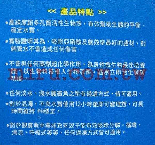 【西高地水族坊】ISTA伊士達 活性生物珠(500g)