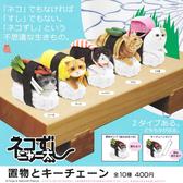 小全套5款【日本正版】貓壽司 立體造型 吊飾及擺飾 扭蛋 轉蛋 壽司貓 KITAN 奇譚 174553A 174553B