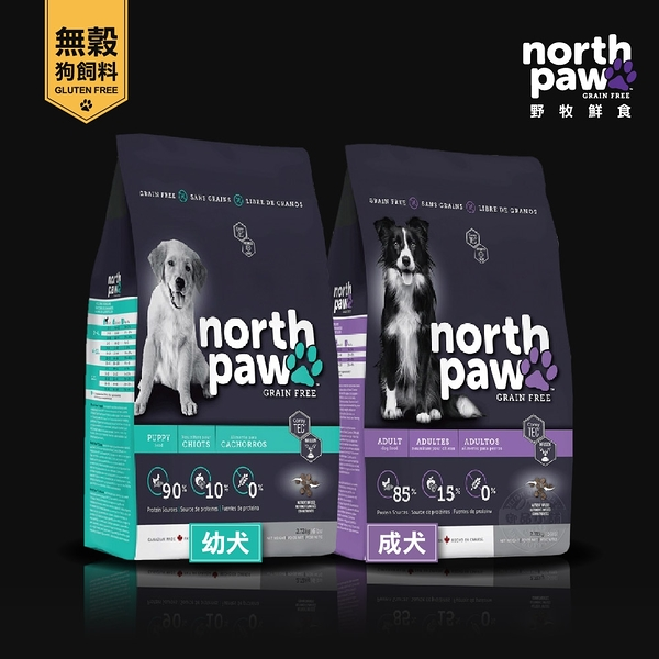 [送贈品] north paw 野牧鮮食 無穀狗飼料 1KG 成犬/幼犬 精細研磨 真空 狗糧