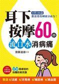 耳下按摩60秒,流口水消病痛:0到100歲都需要的唾液分泌力!