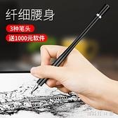 ipad電容筆華為細頭觸控筆蘋果安卓通用型觸屏被動式手寫筆pencil小米平板 【全館免運】
