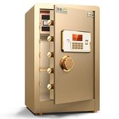 虎霸牌保險櫃60CM家用指紋密碼小型報警保險箱辦公全鋼入墻智慧防盜保管箱 LX 曼慕