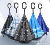 創意反向雨傘大號雙層長柄男晴雨兩用女學生防風汽車免持式傘igo   時尚教主
