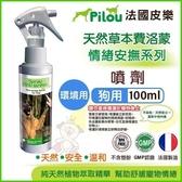 *WANG*Pilou法國皮樂《天然草本費洛蒙 情緒安撫系列-噴劑》100ml/個 狗適用
