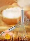 蛋糕打蛋器家用手動奶油打髮器迷你攪蛋攪拌打雞蛋機烘焙工具  一米陽光