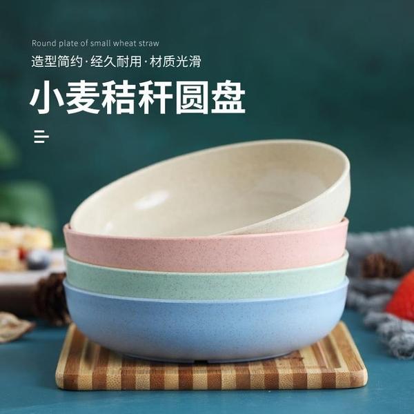 微波爐盤子碟子吐骨頭家用創意可愛小麥秸稈餐盤塑膠碟水果盤菜盤【618店長推薦】