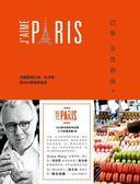 巴黎美食指南:法國廚神艾倫•杜卡斯的100個美味店家