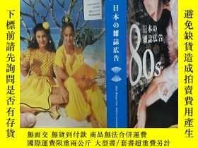 二手書博民逛書店80S罕見日本の雜誌廣告(80S Magazine Advertisement in Japan)Y24355