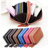 卡片包 雙層拉鏈 多功能 零錢包 卡片夾【CLCL-3256】 BOBI  12/22