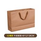 【02橫款、06直立款】牛皮紙袋 購物袋 禮品袋 手提袋 包裝袋 文具袋 禮物袋 袋子 紙袋 批發