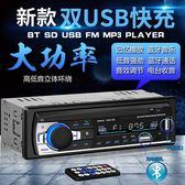 車載MP3 12v 24V車載MP3播放器通用貨車藍芽 插卡收音機超汽車CD主機DVD 京都3C