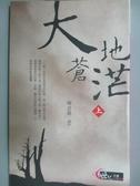 【書寶二手書T7/一般小說_KJC】大地蒼茫(上)_楊念慈