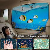 【CR0164】汽車側窗磁吸式窗簾 車用3層防曬遮陽擋 主駕副駕弧形後座方形遮陽板磁性隔熱板