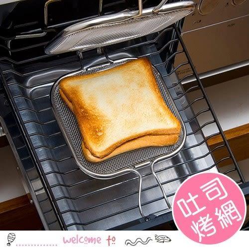 烤箱專用 不鏽鋼三明治吐司烤網 烤夾