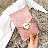 放手機包女斜背時尚百搭裝手機的小包包新款零錢手機袋女 黛尼時尚精品