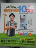 【書寶二手書T4/保健_PKO】睡前5分鐘讓孩子多長10公分_宋淑鉉