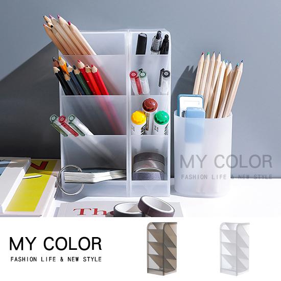 收納盒 筆筒 大款斜插 收納架 化妝品收納架 桌面 辦公室 文具 透明磨砂收納盒【R014】MY COLOR
