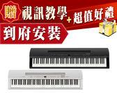 ►全台到府安裝◄ 山葉 Yamaha P255 贈超值好禮 P系列 旗艦機 P255 88鍵 電鋼琴 電子琴 鋼琴 P115 P45B FP30