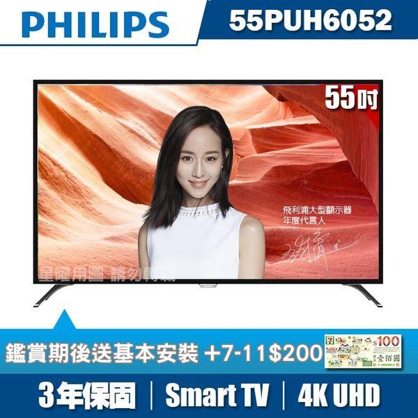 ★送2好禮★PHILIPS飛利浦 55吋4K UHD聯網液晶顯示器+視訊盒55PUH6052