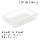 冰箱食物保鮮收納盒 廚房長方形密封收納盒 名廚B3長型保鮮盒