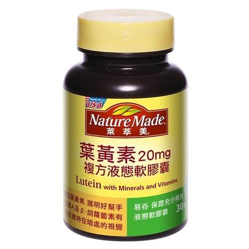 萊萃美葉黃素複方液態軟膠囊30粒【愛買】