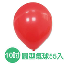 珠友 BI-03016A 台灣製- 10吋圓型氣球汽球/大包裝