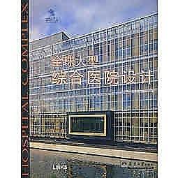 簡體書-十日到貨 R3Y【全球大型綜合醫院設計】 9787561834053 天津大學出版社 作者:(西)布羅