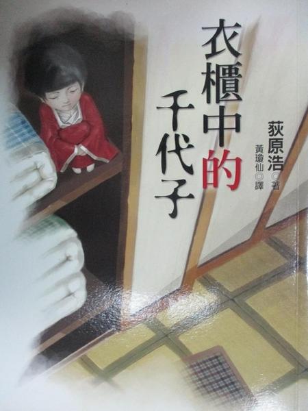【書寶二手書T8/一般小說_GAL】衣櫃中的千代子_荻原浩 , 黃瓊仙