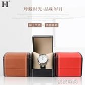 高檔皮質手錶收納盒pu皮飾品展示盒男女機械錶盒單個包裝盒『蜜桃時尚』