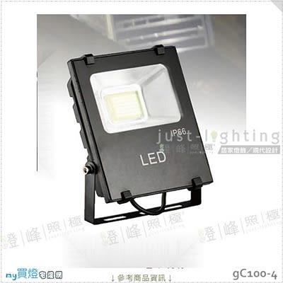 【投射燈】LED 30Wx1。壓鑄鋁 強化玻璃 寬17cm※【燈峰照極my買燈】#gC100-4