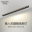普洛緹磁吸線條燈嵌入式無邊框隱形線性燈led燈客廳無主燈射燈