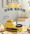 麵包機 小熊烤面包機家用多功能早餐機多士爐土司機全自動吐司機 MKS韓菲兒