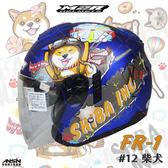 [中壢安信]M2R FR-1 FR1 彩繪 #12 柴犬 消光藍 半罩 安全帽 四分之三 3/4 內置遮陽鏡片