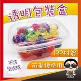 現貨 小巧輕便 洗衣凝珠包裝盒 塑料盒 帶蓋塑膠盒子 收納盒 透明盒 小物分裝盒 歐文購物