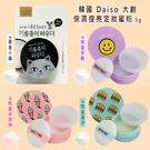 韓國 Daiso 大創保濕提亮定妝蜜粉 5g