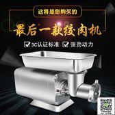 不銹鋼家商用升級加厚全自動台式絞肉灌腸碎肉碎菜機大功率非正元 MKS 99一件免運