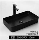 北歐台上盆黑色簡約迷你藝術陶瓷圓形方形家用洗手台台上洗手盆【E款黑色盆(單盆無配件)】