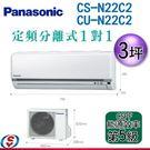 【信源】(含標準安裝) 3坪 Panasonic冷專定頻 分離式一對一冷氣CS-N22C2+CU-N22C2