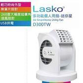 美國 Lasko 迷你星 多功能渦輪循環風扇 D300TW 贈收納袋