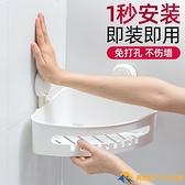 太力吸盤衛生間浴室三角置物架壁掛式免打孔洗手間轉角收納架神器【勇敢者】