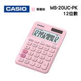 ※原廠公司貨※ CASIO 卡西歐 MS-20UC系列 MS-20UC-PK 草莓粉 12位元 繽紛馬卡龍色系便利型計算機