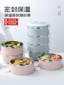 便當盒 簡約不銹鋼飯盒保溫分格1成人可愛便當盒學生2韓國3多層4帶蓋餐盒 宜品