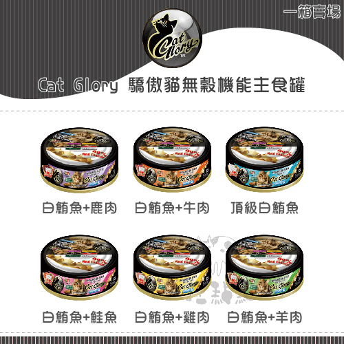 Cat Glory驕傲貓黑罐〔無穀頂級主食貓罐,6種口味,85g,台灣製〕(一箱24入)