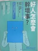 【書寶二手書T1/心理_JR2】好人怎麼會幹壞事?:我們不願面對的隱性偏見_瑪札琳.貝納基