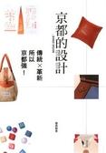 (二手書)京都的設計